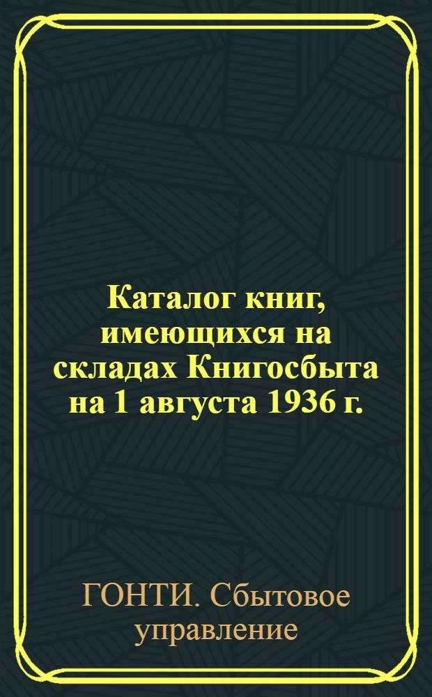 ... Каталог книг, имеющихся на складах Книгосбыта на 1 августа 1936 г.