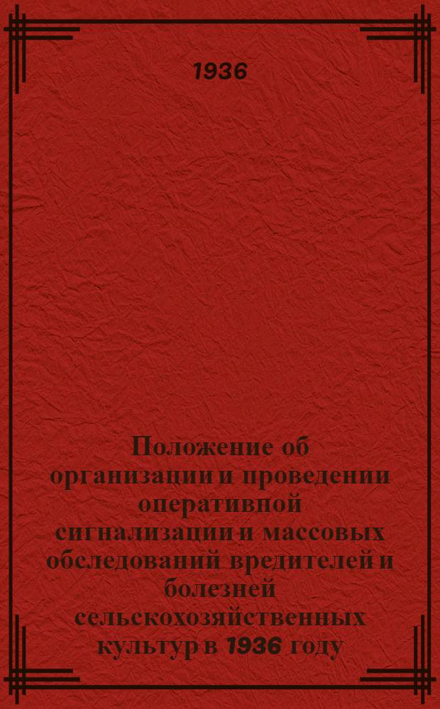 ... Положение об организации и проведении оперативной сигнализации и массовых обследований вредителей и болезней сельскохозяйственных культур в 1936 году