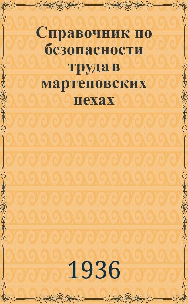 ... Справочник по безопасности труда в мартеновских цехах
