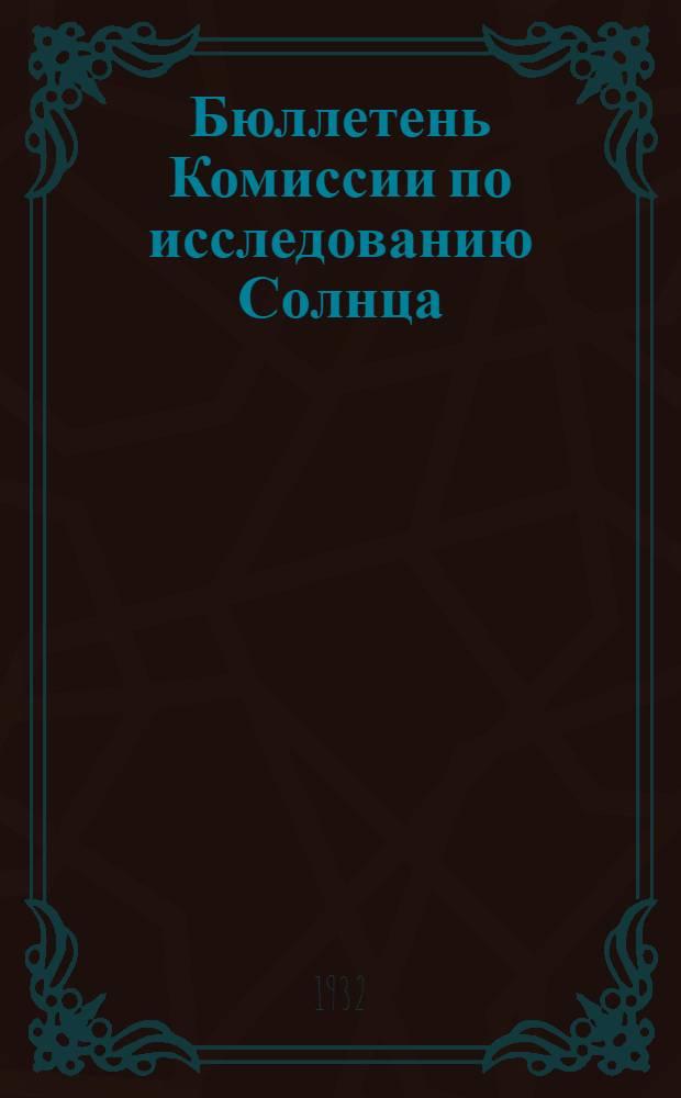 Бюллетень Комиссии по исследованию Солнца : 1-