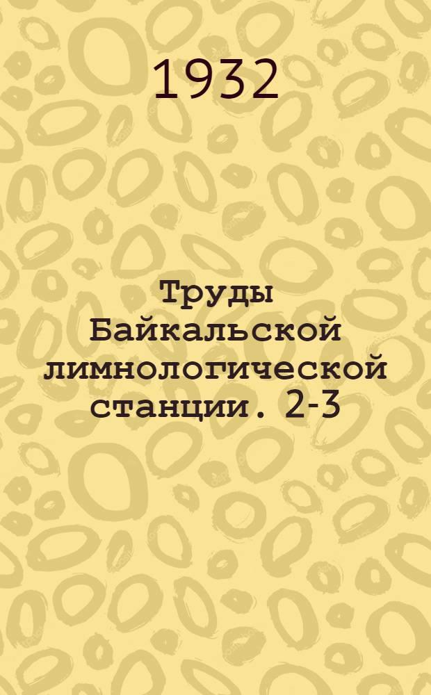Труды Байкальской лимнологической станции. 2-3
