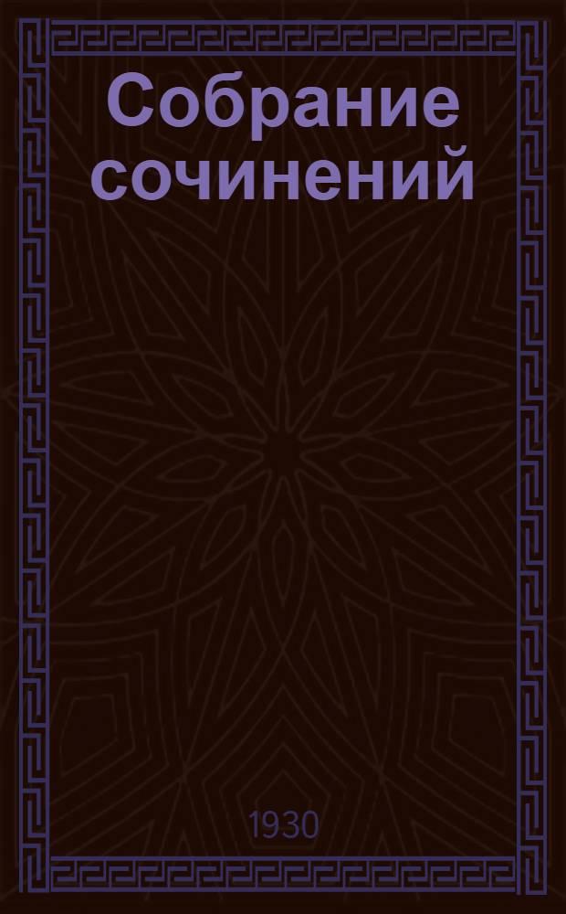 Собрание сочинений : С портр. авт. Т. 1-. Т. 1 : Сухой потоп