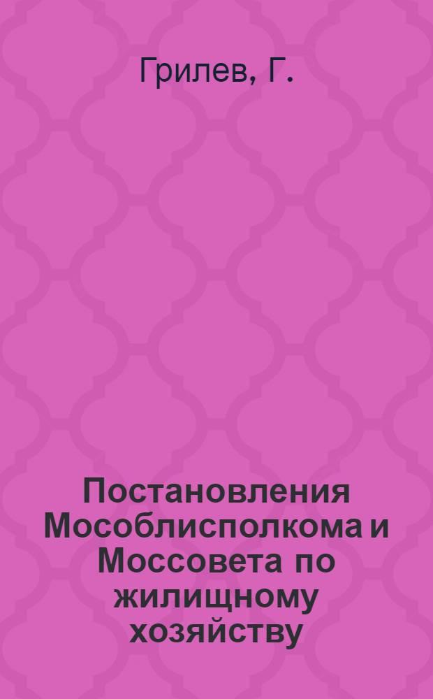 Постановления Мособлисполкома и Моссовета по жилищному хозяйству : (В вопросах и ответах)