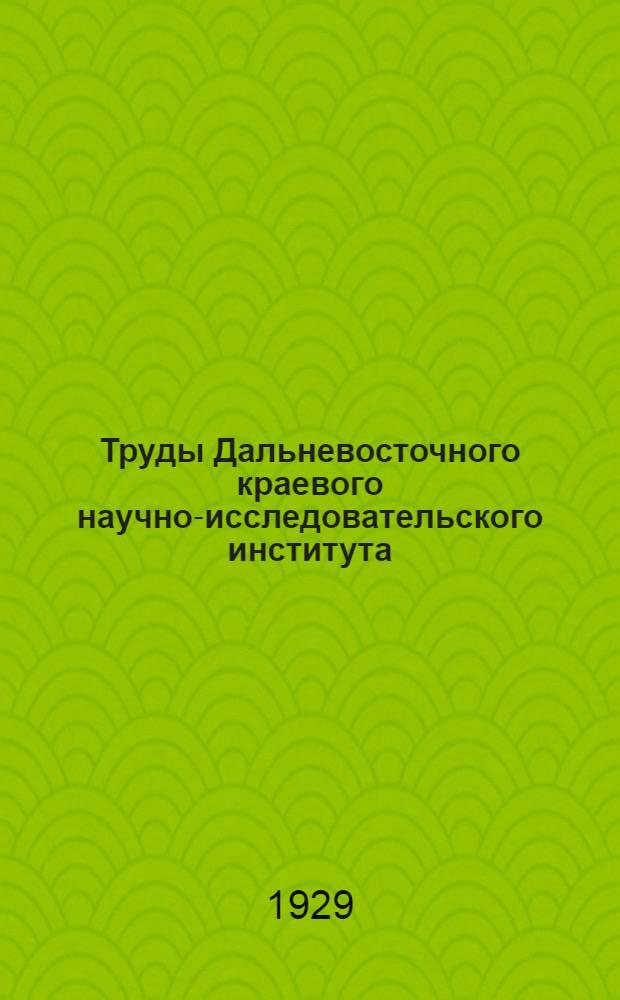 Труды Дальневосточного краевого научно-исследовательского института : Т. 1-2