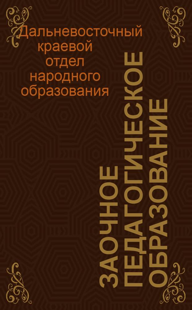 Заочное педагогическое образование : Вып. I-