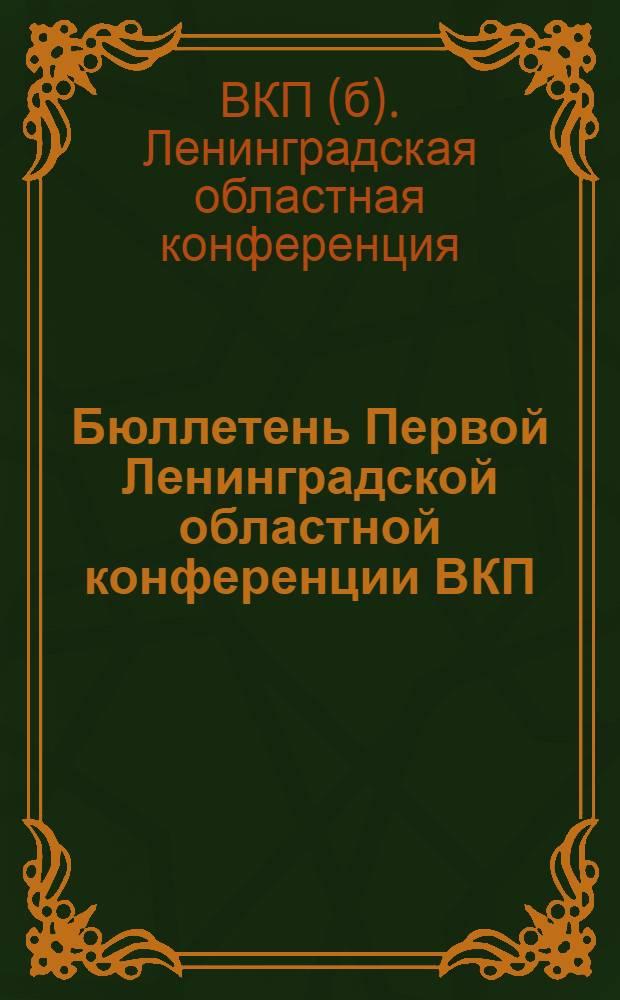 Бюллетень Первой Ленинградской областной конференции ВКП(б)