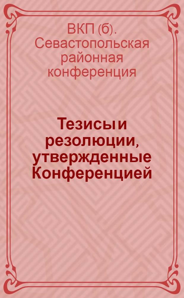 Тезисы и резолюции, утвержденные Конференцией