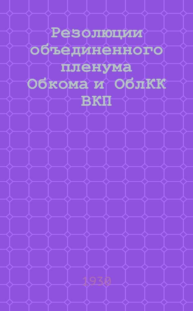 Резолюции объединенного пленума Обкома и ОблКК ВКП(б) ЦЧО : 5-10 дек. 1930 г