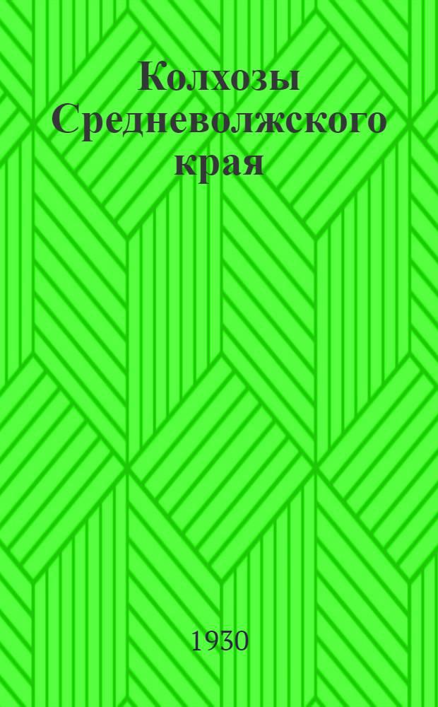 Колхозы Средневолжского края : (По данным сплошного учета 1929 г.). Вып. 2