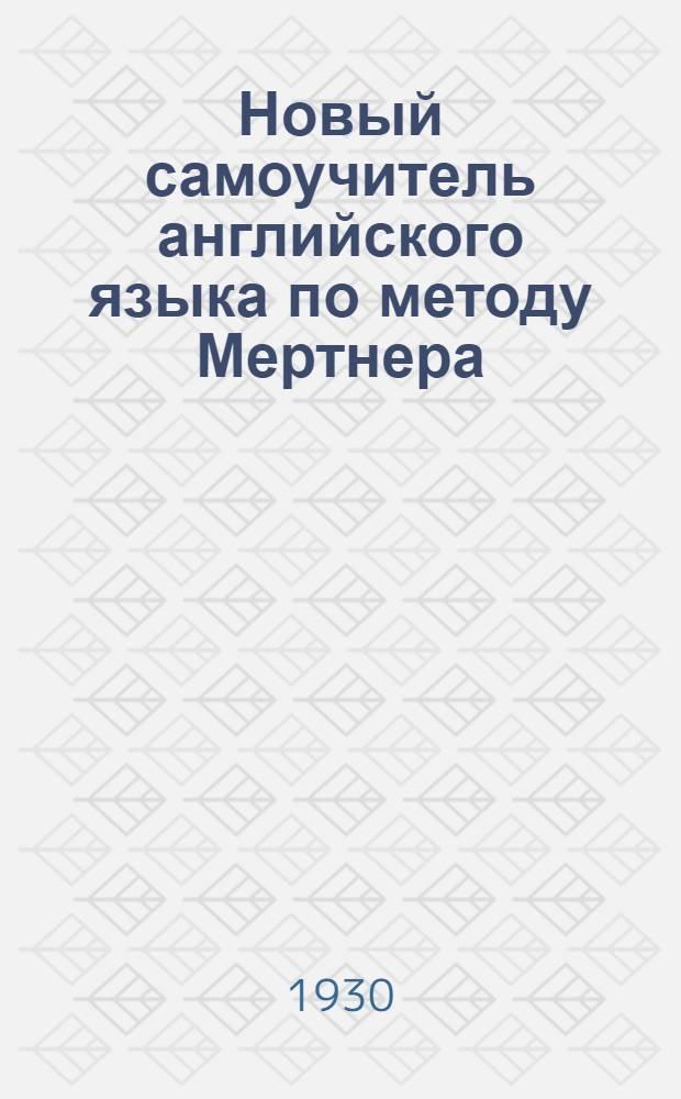 Новый самоучитель английского языка по методу Мертнера : Вып. I-. Вып. 4