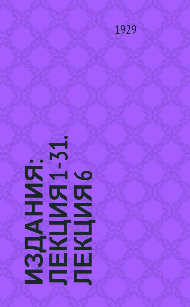 [Издания] : Лекция 1-31. Лекция 6 : Вооружение современных армий