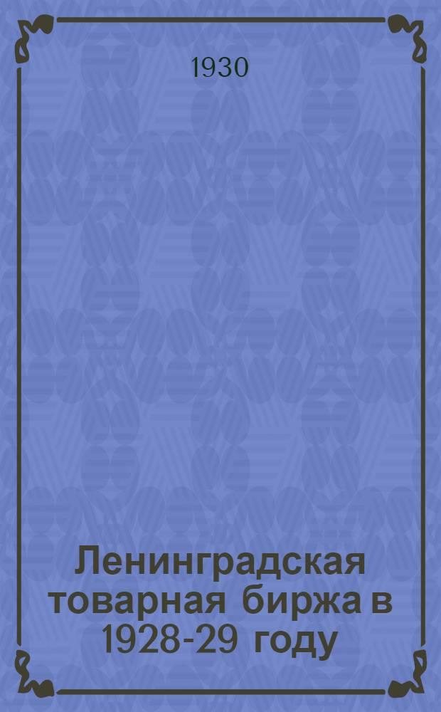 Ленинградская товарная биржа в 1928-29 году