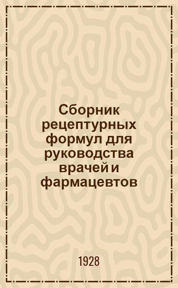 Сборник рецептурных формул для руководства врачей и фармацевтов