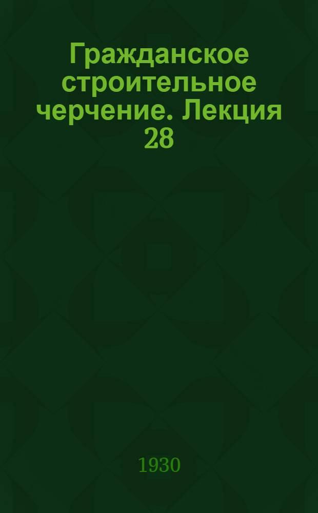 [Гражданское строительное черчение]. Лекция 28 : Способы исполнения работ
