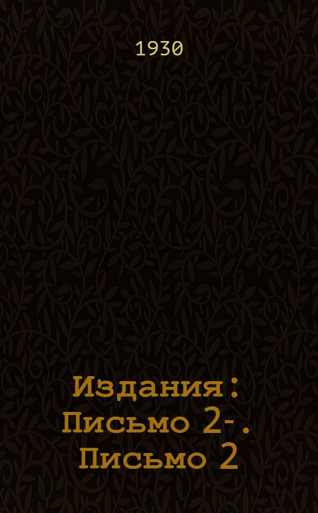 [Издания] : Письмо 2-. Письмо 2