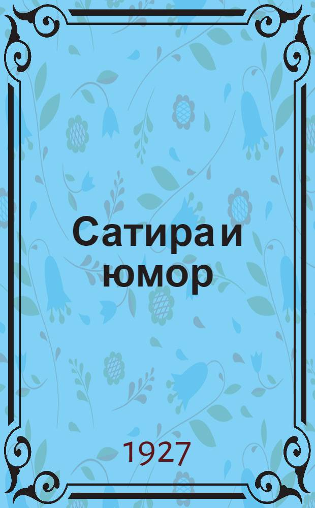 Сатира и юмор : Сборник