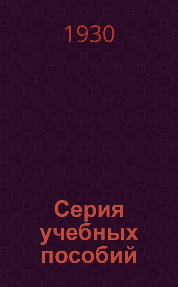 Серия учебных пособий : Вып. 1-