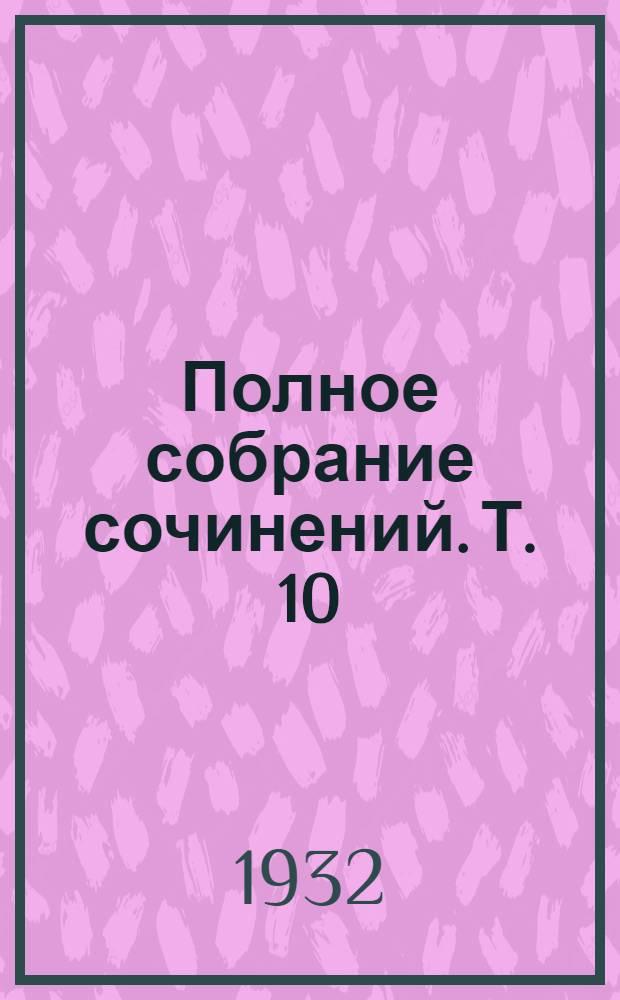 Полное собрание сочинений. Т. 10 : Остров Сахалин ; Из Сибири