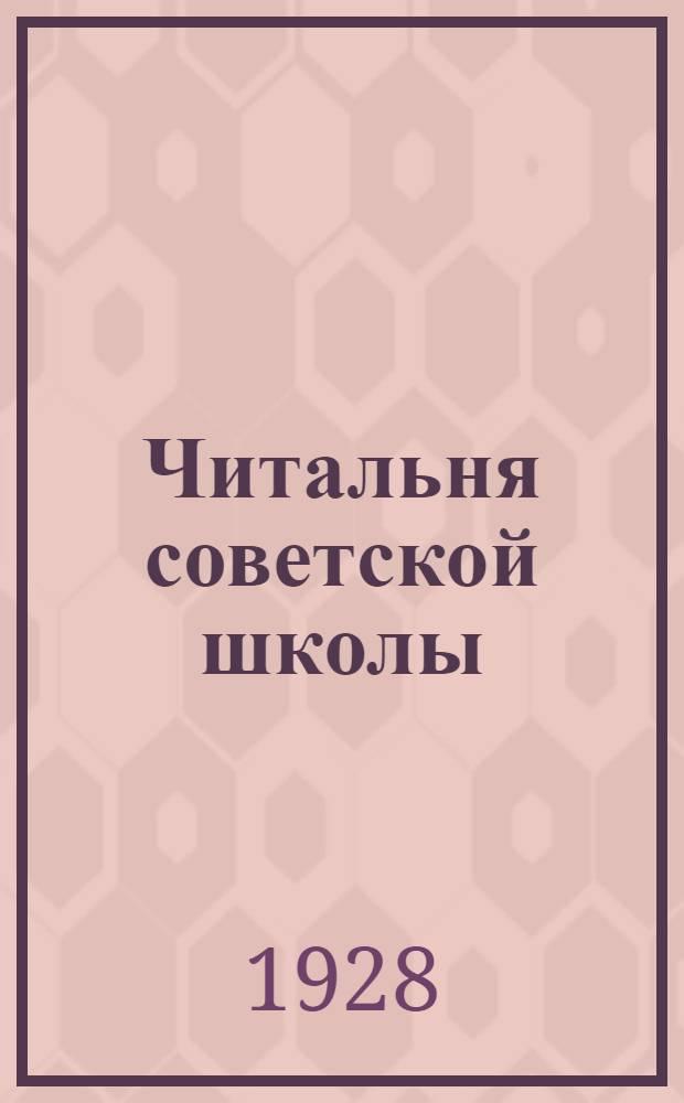 Читальня советской школы : Второй год издания. № 1-2 - 49-50. № 36 : Рыжее яблоко