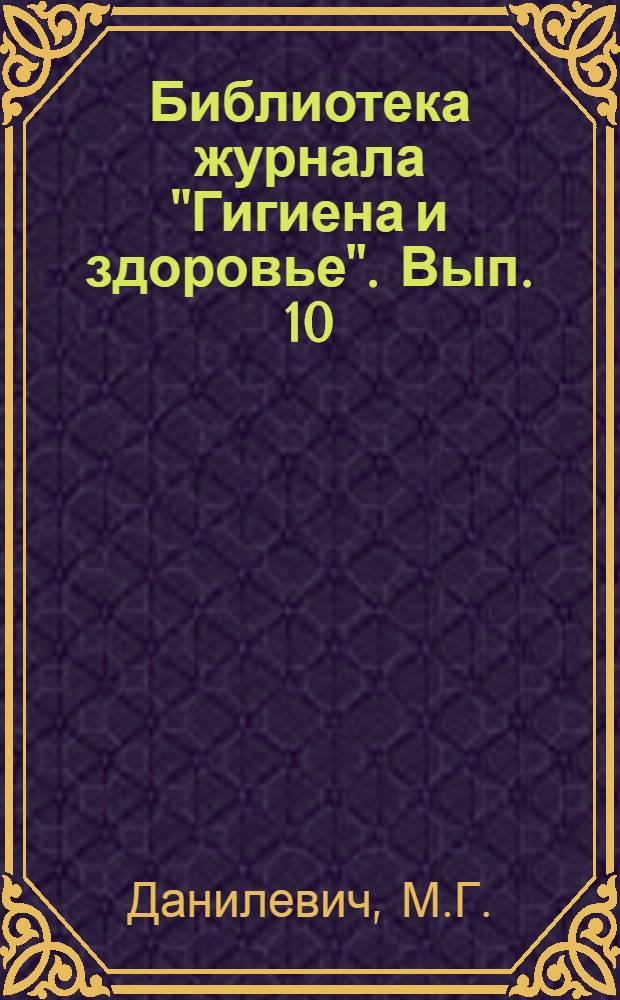 """Библиотека журнала """"Гигиена и здоровье"""". Вып. 10 : Питание ребенка"""