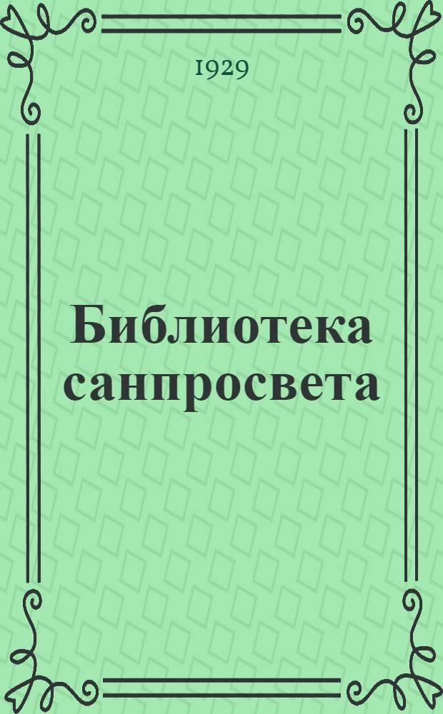 Библиотека санпросвета : № 1-. № 7 : Английская болезнь