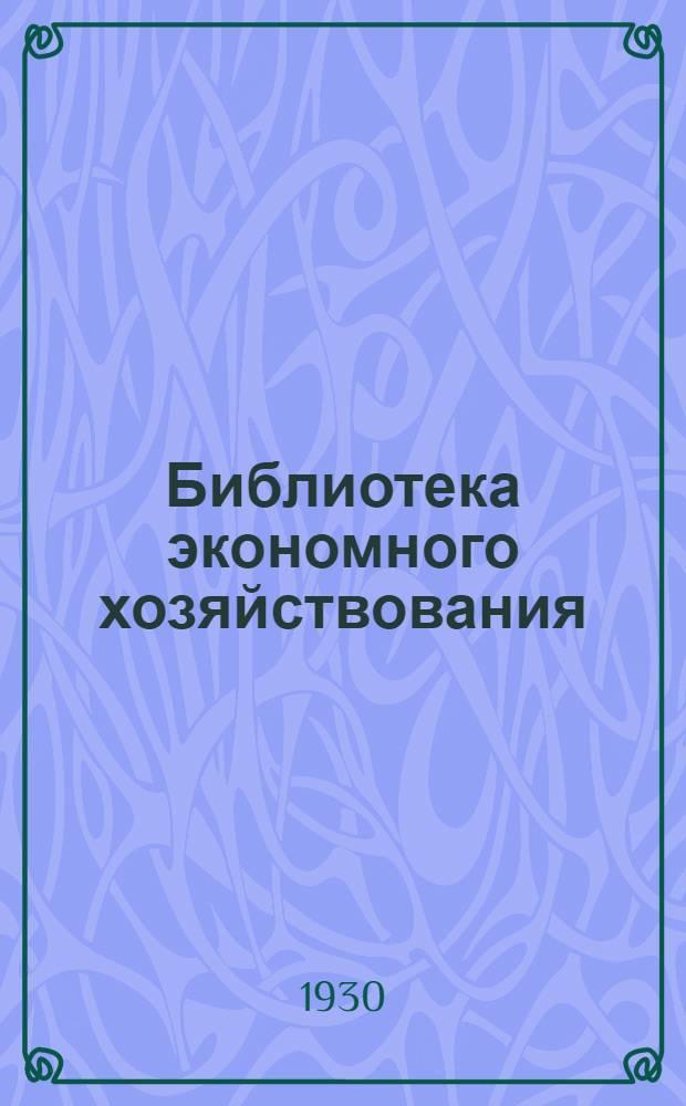 Библиотека экономного хозяйствования : Вып. 1-7, 9-20. Вып. 20 : Организационный расчет и учет производства