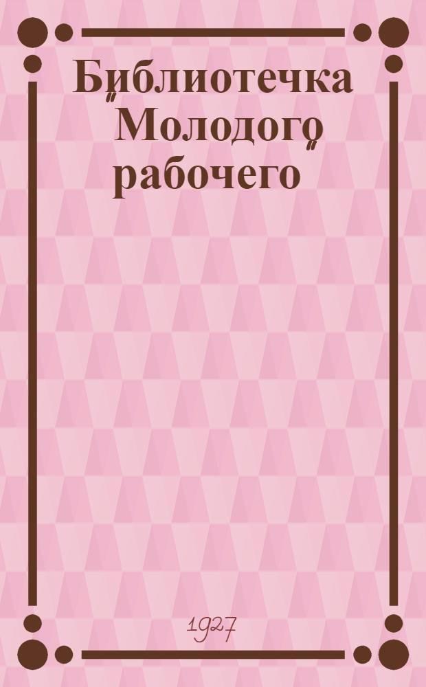 """Библиотечка """"Молодого рабочего"""" : Кн. 1-2"""
