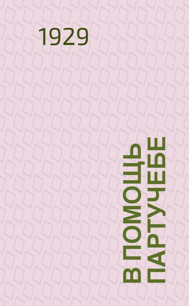 В помощь партучебе : Орган АППО ЦК и МК ВКП(б) и Главполитпросвета. 1928/1929 учебный год