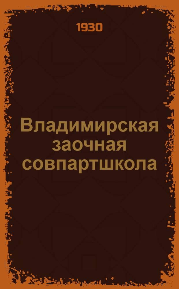 Владимирская заочная совпартшкола : (Секция заоч. обуч. Окр. совпартшколы). Вып. 4