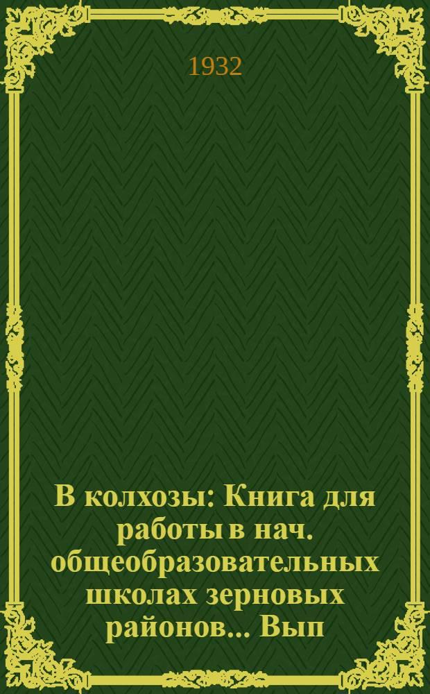 В колхозы : Книга для работы в нач. общеобразовательных школах зерновых районов... Вып. II. Вып. 2