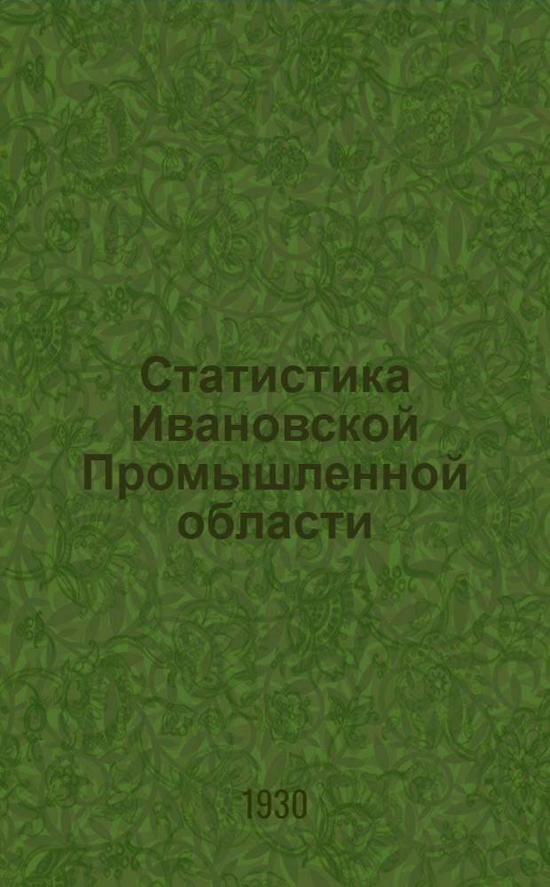 Статистика Ивановской Промышленной области : Статьи и материалы : Вып. 1 -
