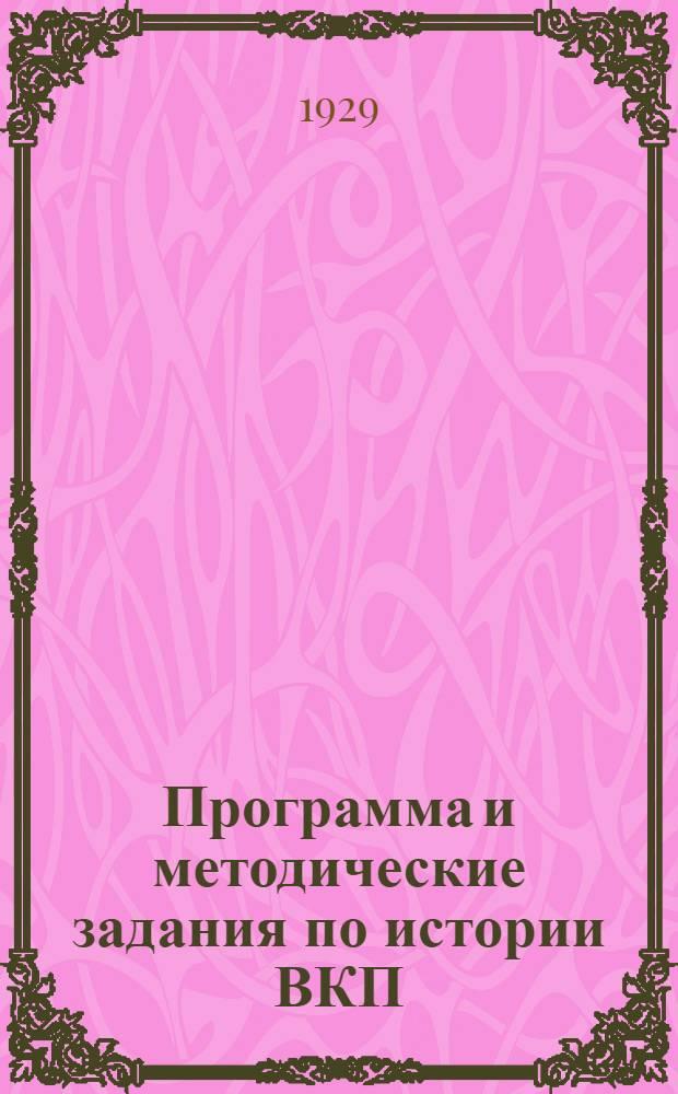 Программа и методические задания по истории ВКП(б) (для предметных кружков) : Вып. I. Вып. 1