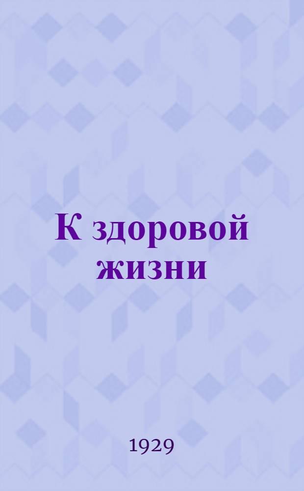 К здоровой жизни : Кн. 2