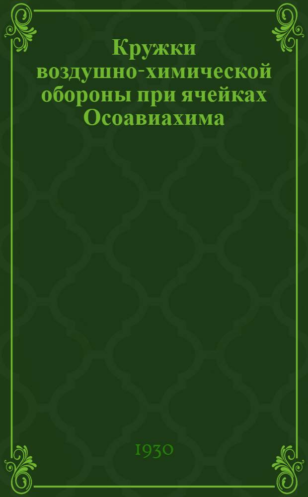 Кружки воздушно-химической обороны при ячейках Осоавиахима : (Программы и организационно-методические указания)