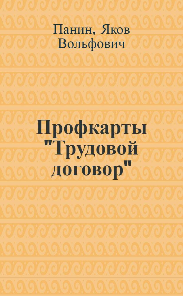 """Профкарты """"Трудовой договор"""" : (По действующему законодательству) : Вопросы и ответы"""