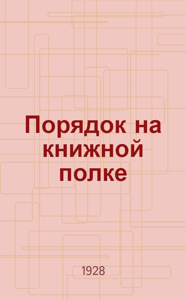 Порядок на книжной полке : Об устройстве домашней библиотеки