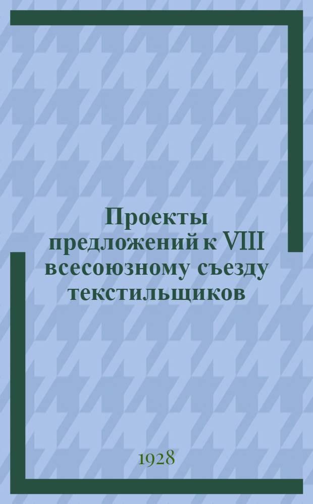 Проекты предложений к VIII всесоюзному съезду текстильщиков