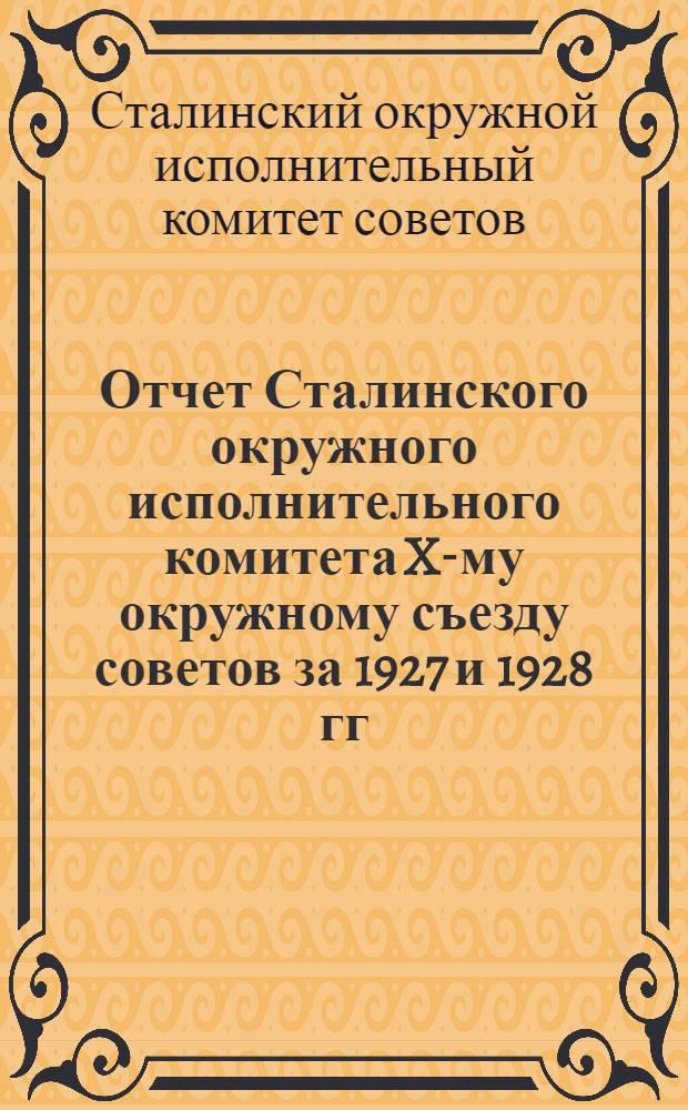 Отчет Сталинского окружного исполнительного комитета X-му окружному съезду советов за 1927 и 1928 гг.