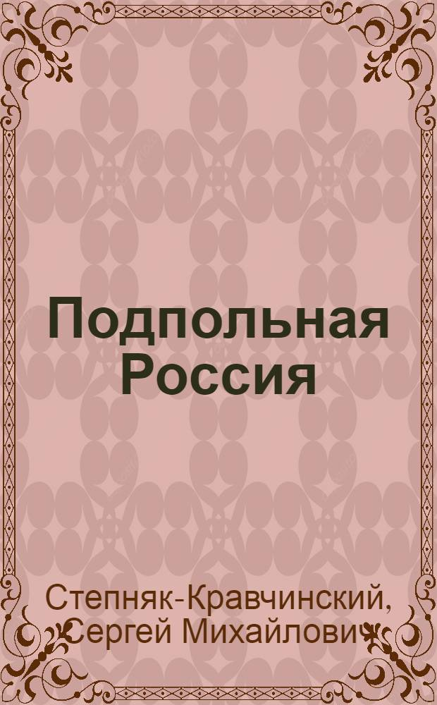 Подпольная Россия : Издание для подростков