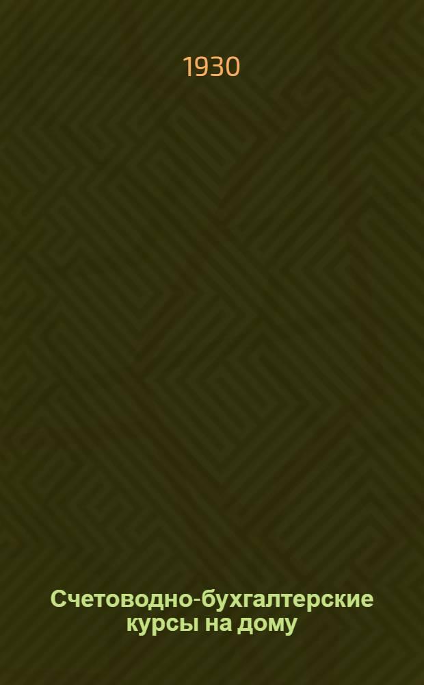 Счетоводно-бухгалтерские курсы на дому : 1-й год обуч. Пособие для самостоятельного изуч. предметов пром.-экон. школы. Кн. 1-6. Кн. 3