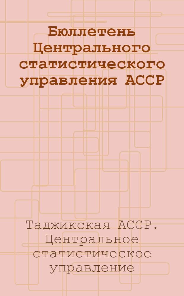 Бюллетень Центрального статистического управления АССР : № 1-