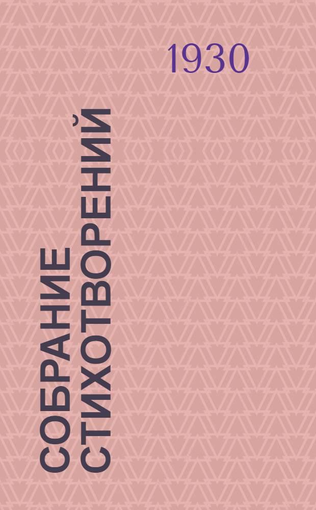 Собрание стихотворений : В 2 томах