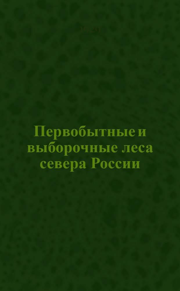Первобытные и выборочные леса севера России : (резюме доклада Международному конгрессу по лесному опытному делу в Стокгольме в июле 1929 г.)