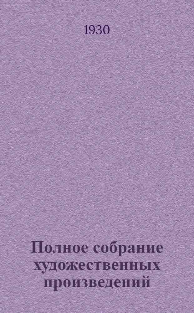 Полное собрание художественных произведений : Т. 1-10. Т. 5 : Андрей Колосов