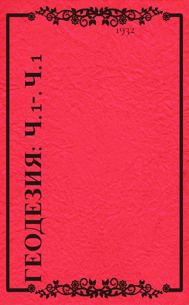 Геодезия : Ч. 1-. Ч. 1