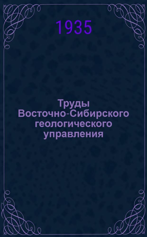 Труды Восточно-Сибирского геологического управления : Вып. 1-. Вып. 5[1], 7