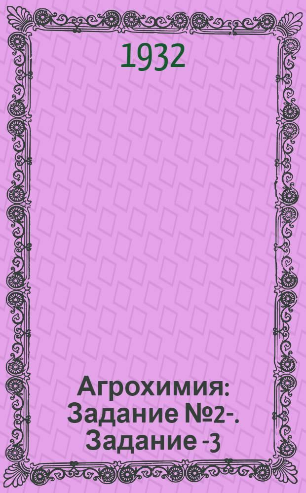 [Агрохимия] : Задание № 2-. Задание 2- 3