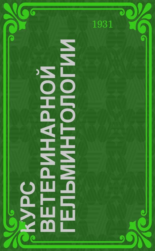 Курс ветеринарной гельминтологии : Вып. 1 -