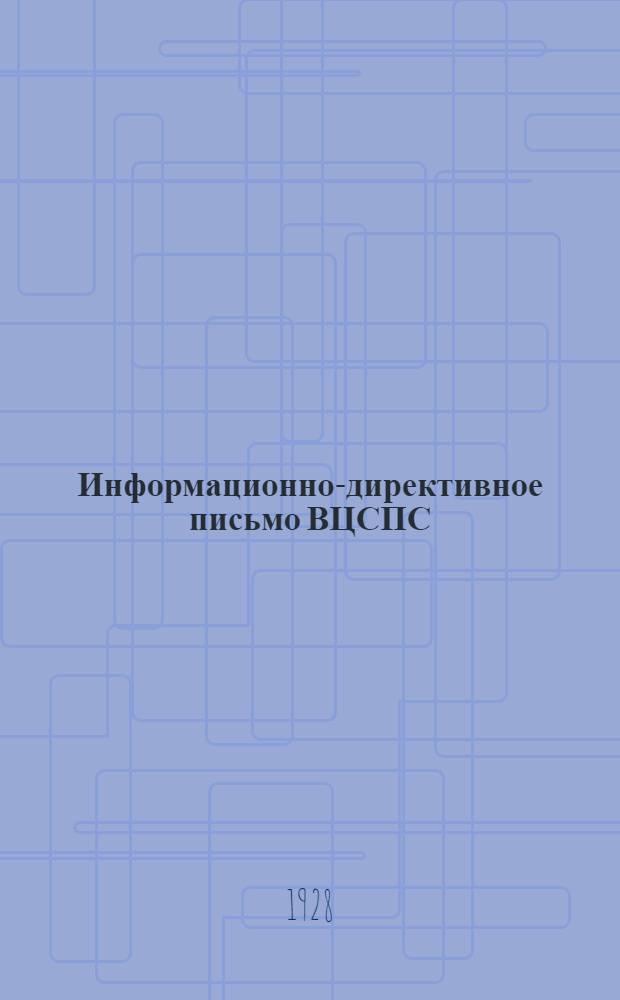 Информационно-директивное письмо ВЦСПС : № 9. № 9