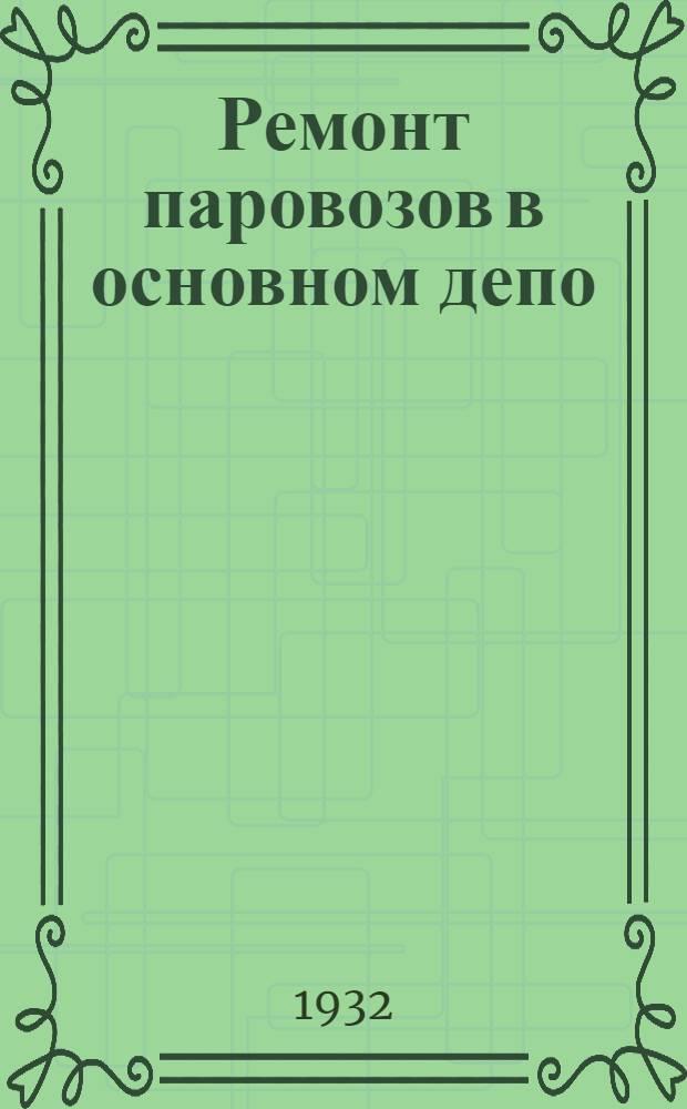 Ремонт паровозов в основном депо : Пояснит. текст к серии диапозитивов. Ч. 1-. Ч. 1